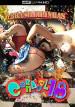 filme pornô Carnaval 2018  mini capa