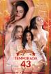 Porn A Casa das Brasileirinhas Temporada 43 mini cover